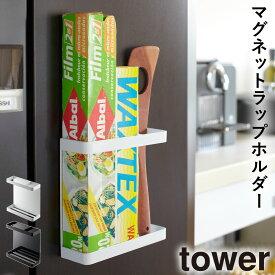 ラップホルダー マグネット ラップケース マグネットラップホルダー タワー キッチン 白い 黒 tower ギフト プレゼント