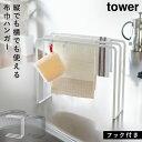布巾ハンガー 布巾掛け ふきんホルダー ふきんハンガー タワー キッチン 白い 黒 tower ギフト プレゼント