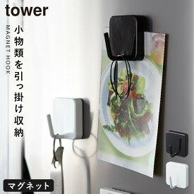 フック マグネットフック タワー 白い 黒 tower ギフト プレゼント