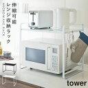 レンジ上 ラック レンジ台 電子レンジ ラック 伸縮 レンジラック タワー 白い 黒 tower あす楽対応