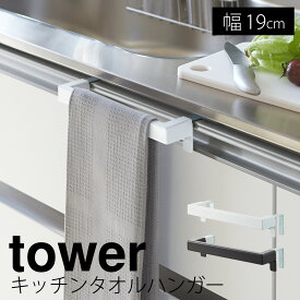 タオルハンガー キッチン タオル掛け キッチンタオルハンガーバー タワー キッチン 白い 黒 tower