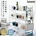 調味料ラック おしゃれ スパイスラック キッチンラック シンク上収納ラック タワー キッチン 白い 黒 tower あす楽対応