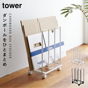 ダンボールストッカー ダンボール ストッカー 収納 収納ラック ダンボールストッカー タワー 白い 黒 tower 山崎実業