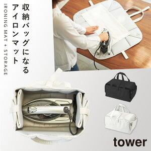 アイロンマット アイロン収納 アイロン収納ケース アルミ アイロン収納マット白い 黒 tower 山崎実業