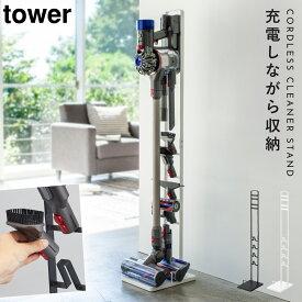 \今だけ10%OFF/ ダイソン掃除機スタンド dyson 収納 掃除機ストッカー コードレスクリーナースタンド タワー 白い 黒 tower
