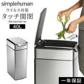 \今だけ10%OFF/simplehuman ゴミ箱 ごみ箱 ふた付き スリム おしゃれ ステンレス 40l シンプルヒューマン スリムタッチバーカン 40L 00131 メーカー直送 返品不可