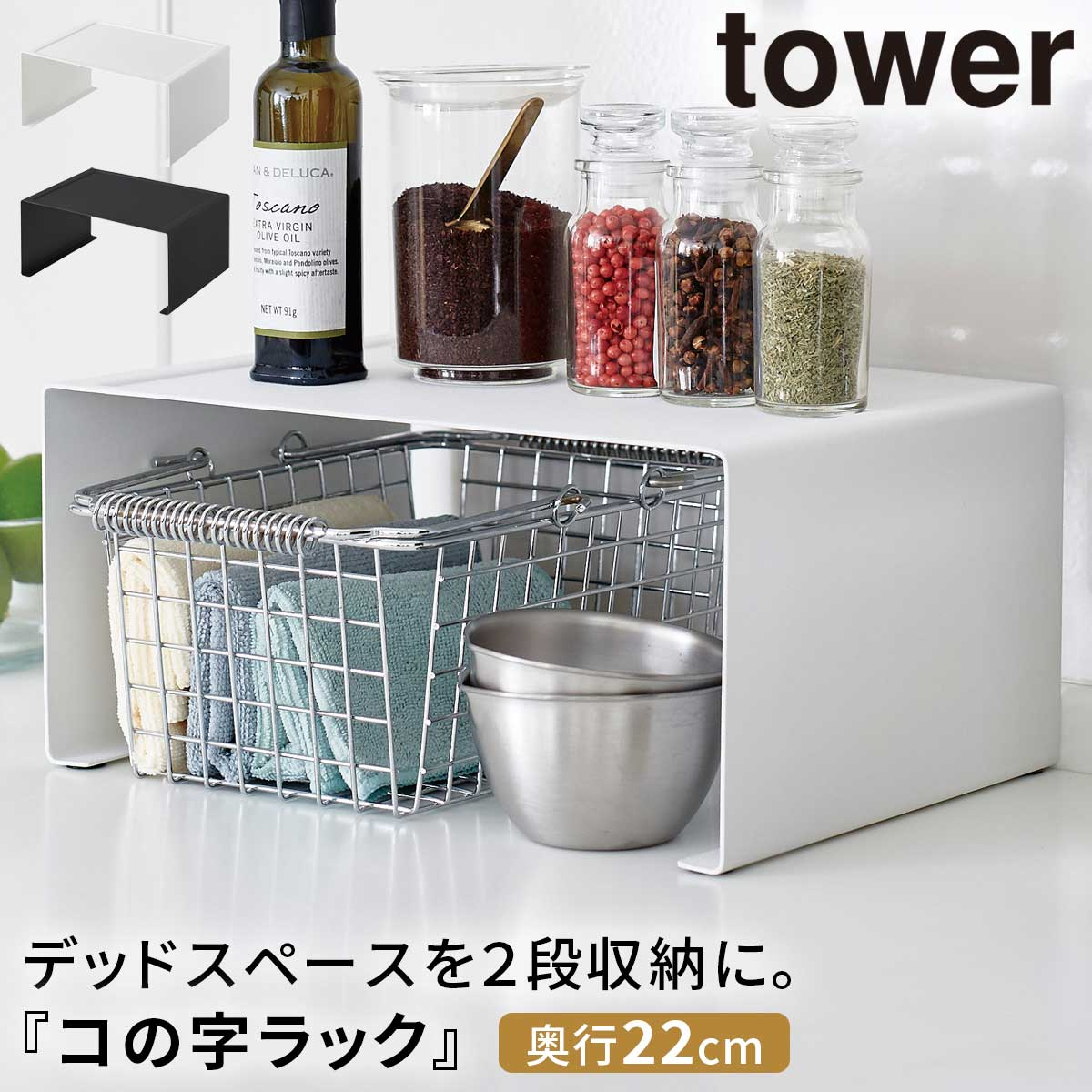 調味料ラック おしゃれ キッチンラック スパイスラック キッチンスチール コの字ラック L TOWER タワー