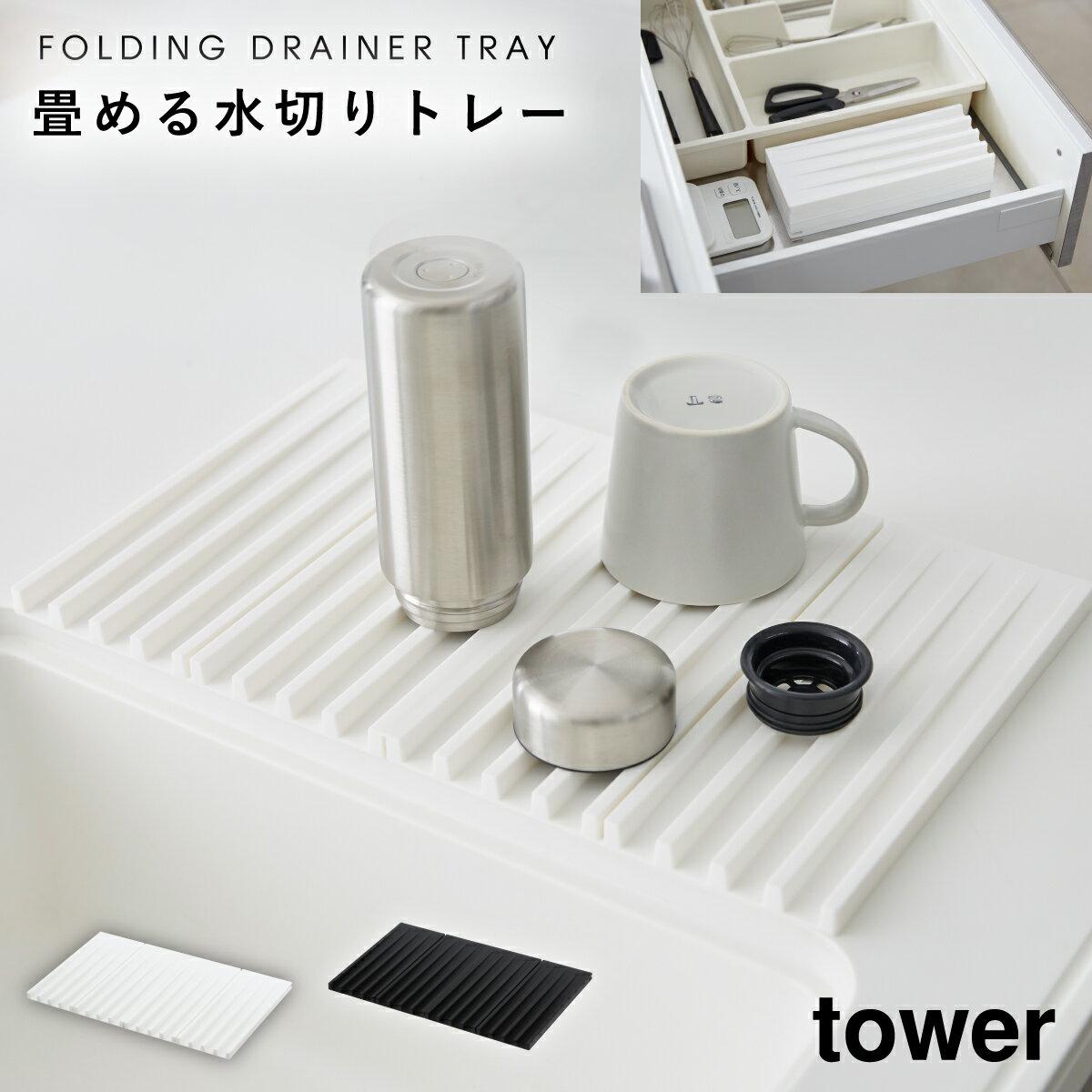 ★今だけ!P10倍★ 水切りマット 水きりラック シリコン 折り畳み水切りトレー TOWER タワー