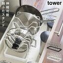 鍋蓋スタンド フライパン 収納 シンク下 伸縮鍋蓋&フライパンスタンド タワー 白い 黒 tower