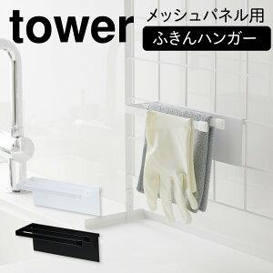 ふきん 掛け 布巾 収納 自立式メッシュパネル用 布巾ハンガー タワー 白い 黒 tower 山崎実業