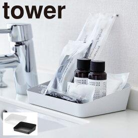 アメニティケース 小物入れ 洗面所 アメニティーボックス タワー 白い 黒 tower 山崎実業