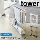 タオルハンガー スリム 洗濯機横 すき間収納 収納付きバスタオルハンガー タワー tower シンプル ホワイト ブラック
