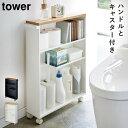 トイレラック スリム 収納棚 ハンドル付きスリムトイレラック タワー tower シンプル ホワイト ブラック