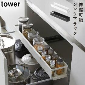 キッチンラックシンク下伸縮調味料収納スパイスラックスライド伸縮ラックスリムタワーtowerホワイトブラック