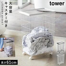 ランドリーバスケット 大容量 キャスター ランドリーバスケット キャスター付き タワー tower 山崎実業 yamazaki メーカー直送