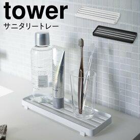 コップ スタンド 洗面所 トレー サニタリートレー タワー tower 山崎実業