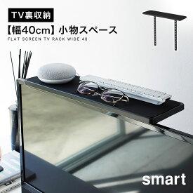 テレビ台 収納 リモコン 収納ラック 整理 smart テレビ上ラック スマート ワイド40 ブラック 山崎実業 yamazaki ブラック 黒