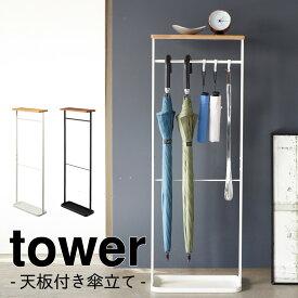 傘立て スリム 薄型 北欧 コンパクト 玄関 天板付き引っ掛け傘立て タワー tower シンプル ホワイト ブラック 山崎実業 yamazaki