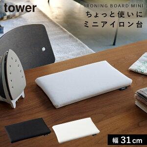 アイロン台 アイロン 小さい コンパクト アイロンボード 卓上 コンパクト 平型 四角 持ち運び 使いやすい 平型ちょい掛けアイロン台 タワー ホワイト シンプル 山崎実業 yamazaki 手作りマスク