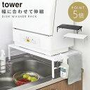 食洗機 ラック 食洗機ラック キッチンラック 伸縮 伸縮式 シンク シンク上 シンクに渡せる 省スペース キッチン 収納 …