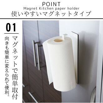 White Kitchen Roll Holder r-e-zakkaya | rakuten global market: magnet kitchen roll holder