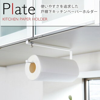 White Kitchen Roll Holder r-e-zakkaya | rakuten global market: kitchen roll holder hanging