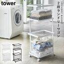 ランドリーラック ランドリーバスケット 洗濯カゴ キャスター 2段 ランドリーワゴン タワー ランドリー ランドリーワゴン+バスケット …