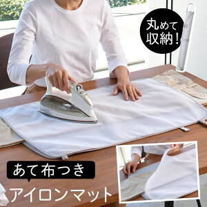 アイロン台 アイロンマット 折りたたみ コンパクト コンパクト 平型 おしゃれ アイロン 小さい アイロンボード 卓上 四角 持ち運び 使いやすい くるくるあて布付きアイロンマット アルミ
