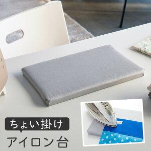 アイロン台 コンパクト 平型 おしゃれ アイロン 小さい アイロンボード 卓上 四角 持ち運び 使いやすい 平型ちょい掛けアイロン台 アルミ シンプル 山崎実業 yamazaki 手作りマスク
