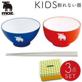 moz エルク 食器セット 北欧デザイン 子供食器 子供用食器 一膳セット 50146 ギフト プレゼント 贈り物