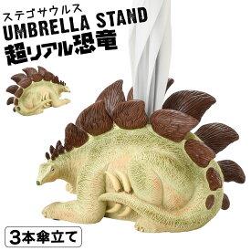 傘立て スリム コンパクト かわいい 恐竜 グッズ 3本傘立て ステゴサウルス