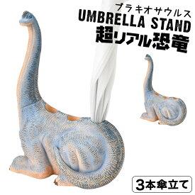 傘立て スリム コンパクト かわいい 恐竜 グッズ 3本傘立て ブラキオサウルス