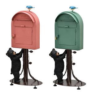 ポスト 置き型 スタンド スタンドポスト 南京錠 鍵 鍵付き 動物 アニマル くま クマ 屋外 レッド グリーン 赤 緑 玄関 おしゃれ かわいい 北欧 郵便 郵便ポスト 郵便受け メールボックス 新聞
