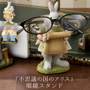 不思議の国のアリス グッズ メガネスタンド メガネホルダー メガネ置き メガネ 眼鏡 スタンド ホルダー 置き 収納 ディズニー アリス アンティーク かわいい 可愛い 飾る ディスプレイ キャ