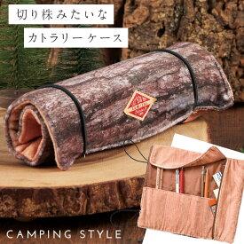 ペンケース 筆箱 カトラリーケース カトラリー 入れ コンパクト アウトドア ピクニック キャンプ グッズ ロールペンケース LOGROOM
