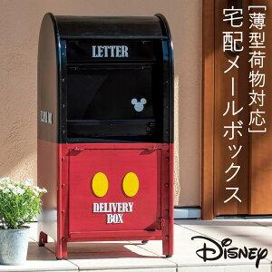 ポスト ダイヤル 大容量 宅配ボックス 置き型 スタンド スタンドポスト ディズニー ミッキー ミッキーマウス 南京錠 鍵 鍵付き おしゃれ かわいい 玄関 おしゃれ かわいい 北欧 郵便 郵便ポ