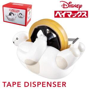 ベイマックス グッズ ディズニー セロテープ台 セロテープカッター テープ台 セロテープ テープカッター 卓上 机 オフィス デスク 学習机 おしゃれ かわいい 置物 ユニーク ディズニー雑貨
