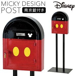 ポスト 置き型 スタンド スタンドポスト ディズニー ミッキー ミッキーマウス 南京錠 鍵 鍵付き おしゃれ かわいい 玄関 おしゃれ かわいい 北欧 郵便 郵便ポスト 郵便受け メールボックス