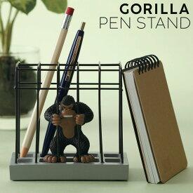 ペンたて ペン立て 鉛筆立て ペンスタンドスタンド ゴリラ SR-3041 ユニーク雑貨特集 文具 ステーショナリー 筆たて 文具整理 卓上整理 文具収納 オシャレ かわいい 可愛い
