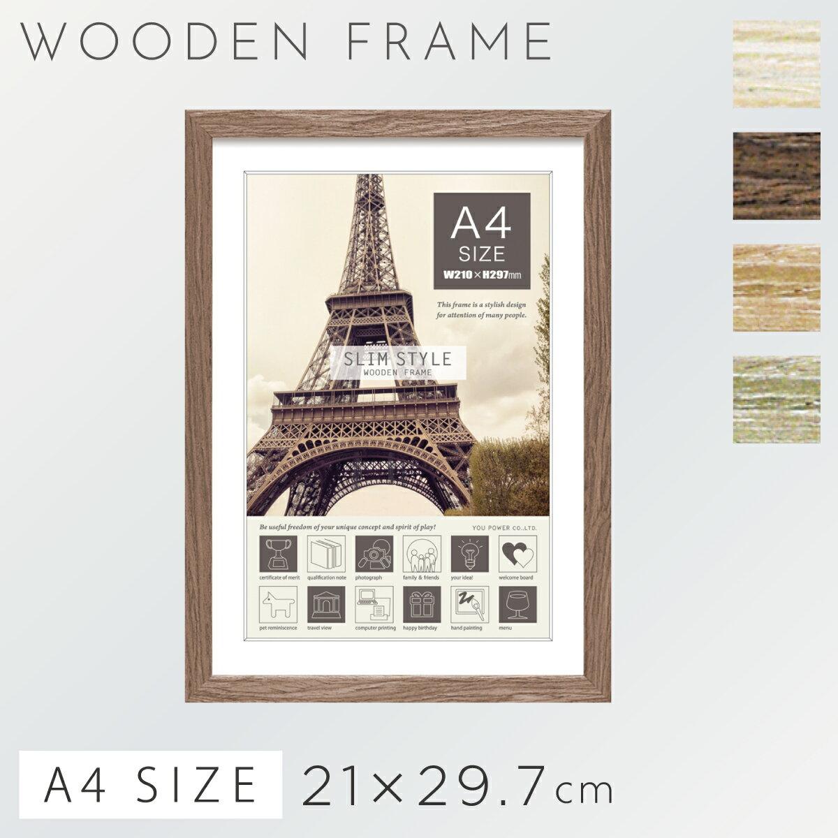 フォトフレーム 写真立て 卓上用 壁掛け 木製 アンティーク スリムスタイル 木製フォトフレーム A4サイズ