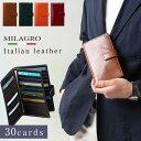 カードケース メンズ財布 革 本革 30枚カード収納財布 イタリアンレザー Milagro ミラグロ 春財布 ギフト プレゼント 贈り物 大量収納 …