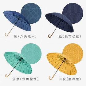 雨傘長傘超軽量24本骨傘軽い男女兼用メンズレディース江戸mabu