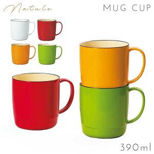 マグカップ 大きめ スタッキング 日本製 メラミン 割れない スタックマグカップ ナチュール アウトドア キャンプ ピクニック
