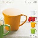 マグカップ 蓋付き 日本製 プラスチック 割れない Natule フタ付マグカップ ナチュール カラフルキッチン特集 ギフト プレゼント 贈り…