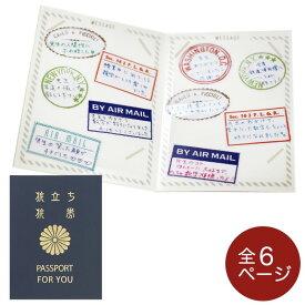 色紙 寄せ書き 転勤 留学 メッセージ ブック ノート 祝い パスポート型 メモリアルパスポート 5年版 AR0819100 文具 ステーショナリー メール便対応