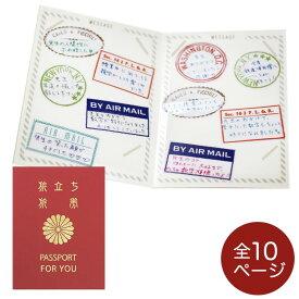 色紙 寄せ書き 転勤 留学 メッセージ ブック ノート 祝い パスポート型 メモリアルパスポート 10年版 AR0819101 文具 ステーショナリー メール便対応