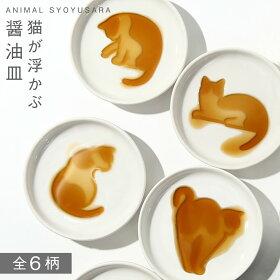 小皿取り皿ネコ醤油皿