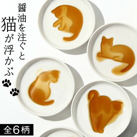 小皿 取り皿 ネコ醤油皿 ギフト プレゼント 贈り物 猫 ねこ かわいい 食器 通販 販売 雑貨屋