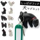 マグネット かわいい 磁石 イヌ 犬 ワンコ イヌ磁石 文具 ステーショナリー 猫 ねこ ネコ キャット おしゃれ かわいい