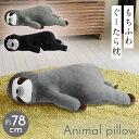 抱き枕 ぬいぐるみ 大きい キャラクター うつぶせ枕 妊婦 枕 ロング 動物 アニマル ネコ ねこ あったか かわいい ギフ…